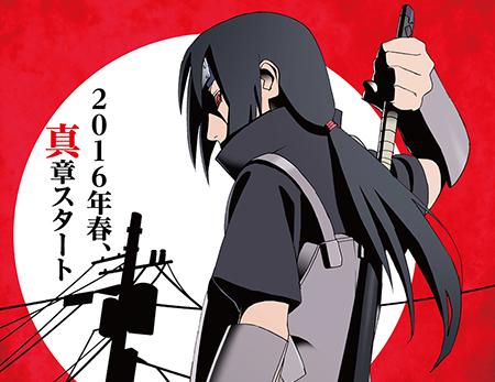 Primera promo de Naruto Shippuden: Itachi Shinden