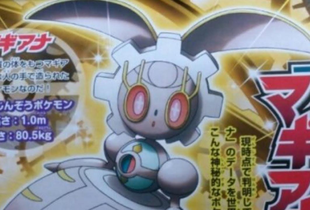 ¡Un nuevo pokémon salvaje aparece, y se llama Magiana!