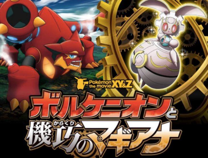 Volcanion protagonizará nueva película de Pokémon