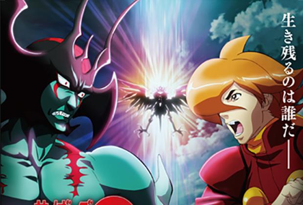 Anime de Cyborg 009 VS. Devilman ahora disponible en Netflix