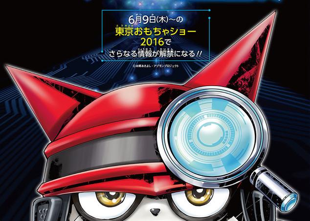 El nuevo proyecto Digimon, Digimon Universe: Appli Monsters