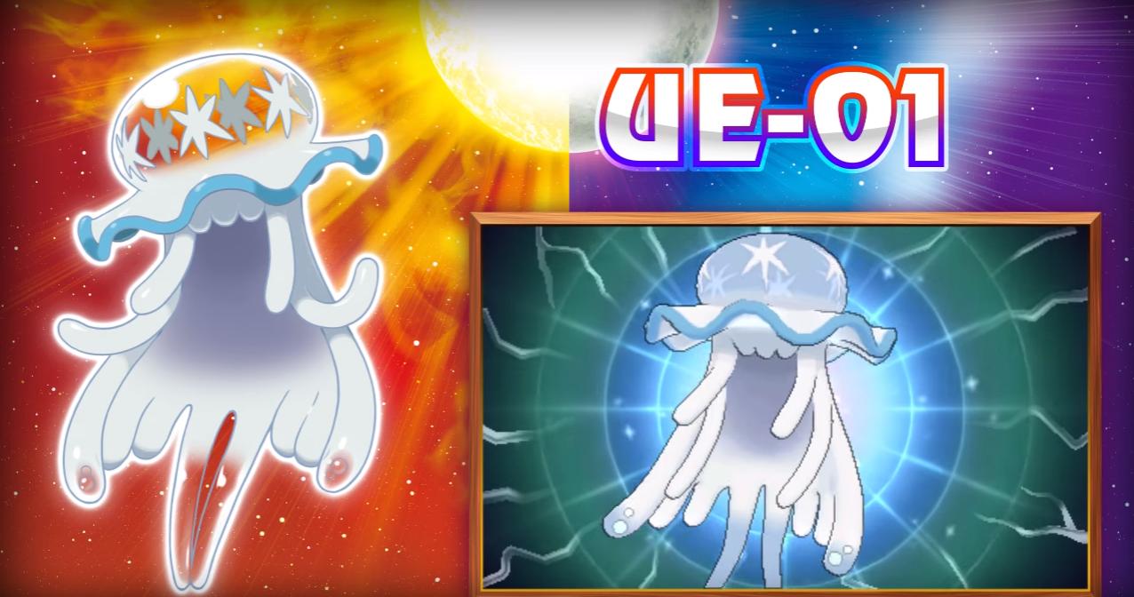 Pokémon Sol y Luna: Ultraentes, la Fundación Æther y más