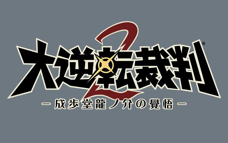 Nuevo trailer, nuevos personajes y más de Dai Gyakuten Saiban 2